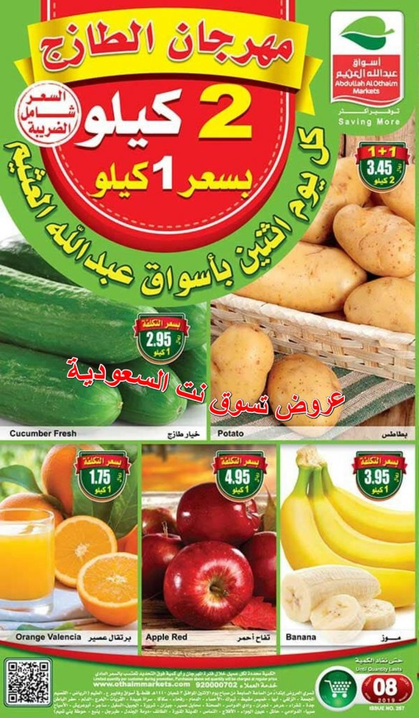 9fa5f1318 Othaim Markets KSA offers Monday 8-4-2019 Fresh Festival. عروض أسواق العثيم  ...