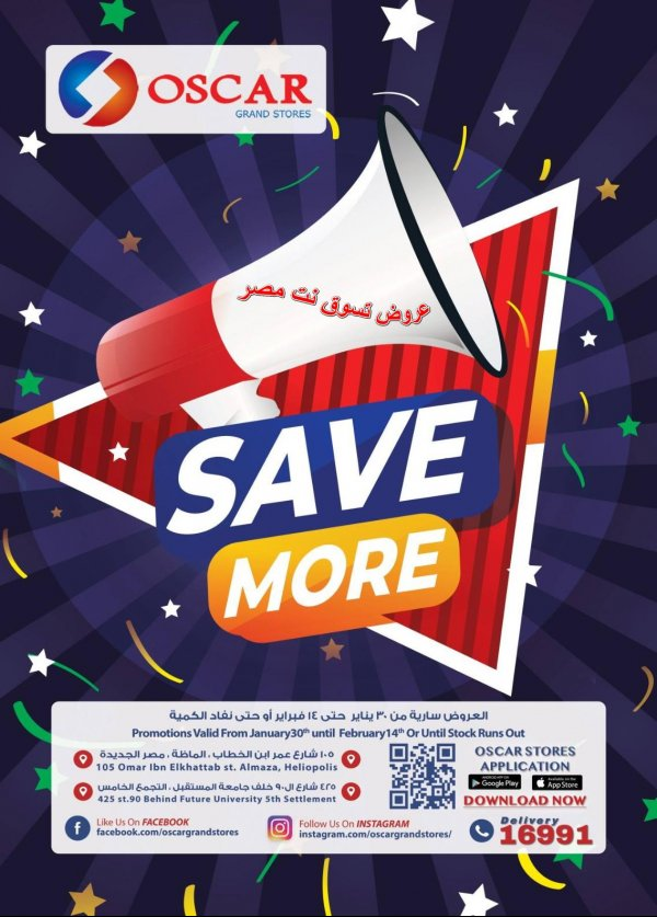 6a06dbdcd Oscar Grand Stores EG offers from 30-1 to 14-2-2019 Save More