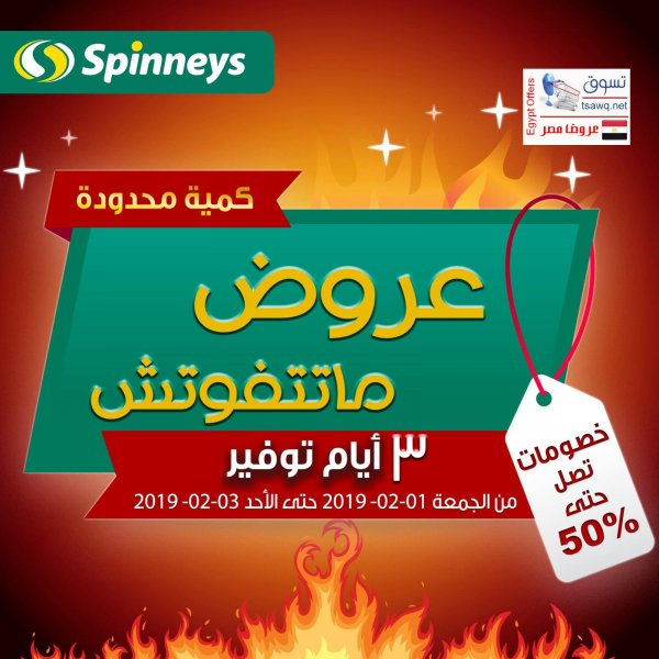 5f938d68c Spinneys Egypt offers from 1 to 3-2-2019 Weekend Deals