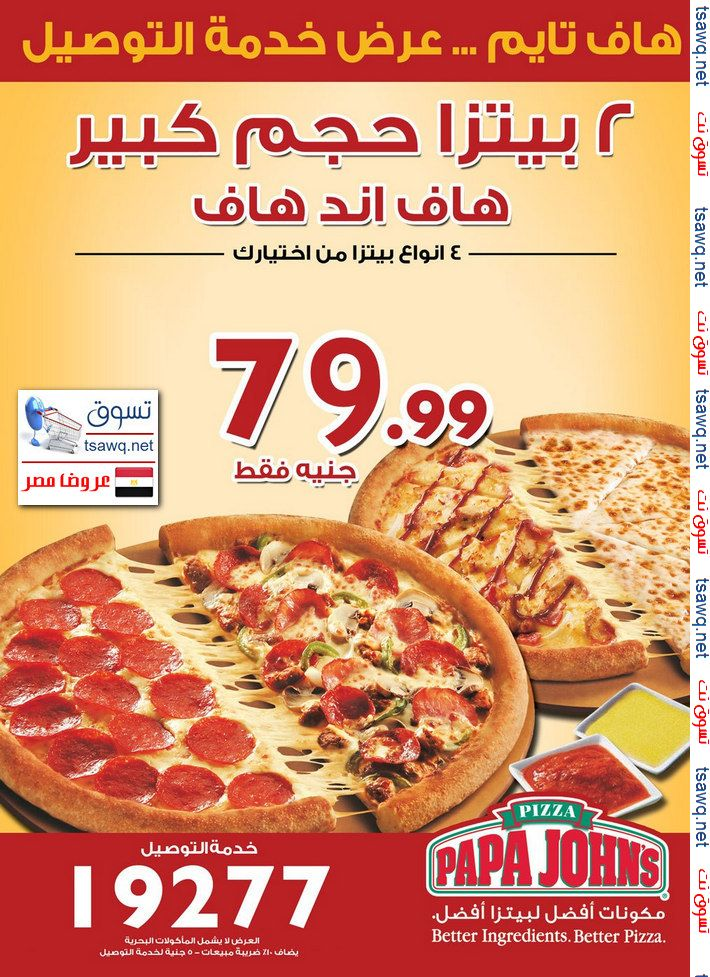 Offers good for a limited time at participating U.S. Papa John's restaurants. Prices The Works Pizza· The Meats Pizza· Savory Garlic Knots· Pepperoni PizzaTypes: The Works, Pepperoni, Cheese, Create Your Own.