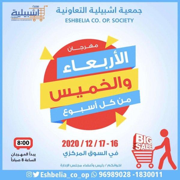 عروض جمعية إشبيلية التعاونية الكويت من 16 حتى 17-12-2020 ...
