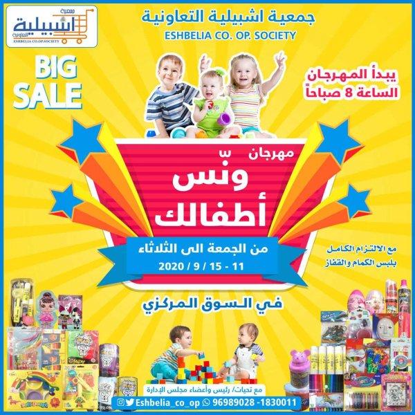 عروض جمعية إشبيلية التعاونية الكويت من 11 حتى 15-9-2020 ...