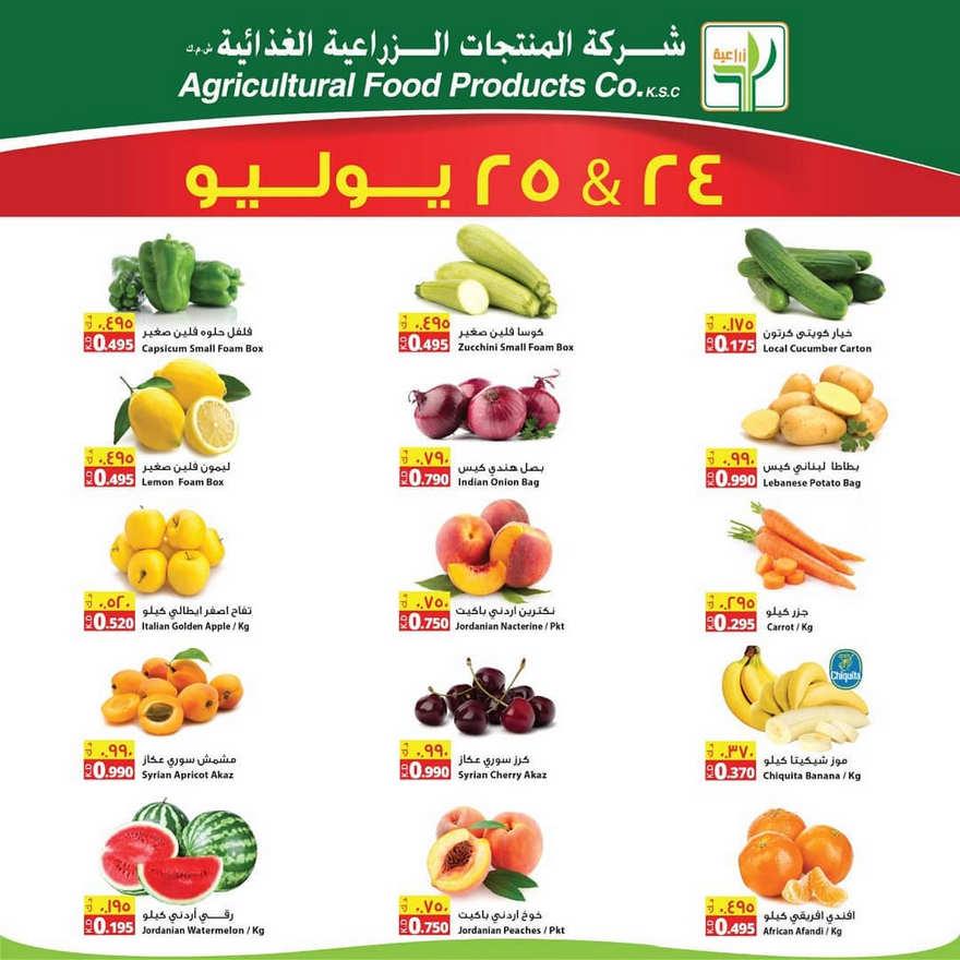 عروض شركة المنتجات الزراعية الغذائية الكويت من 24 حتى 25-7-2019