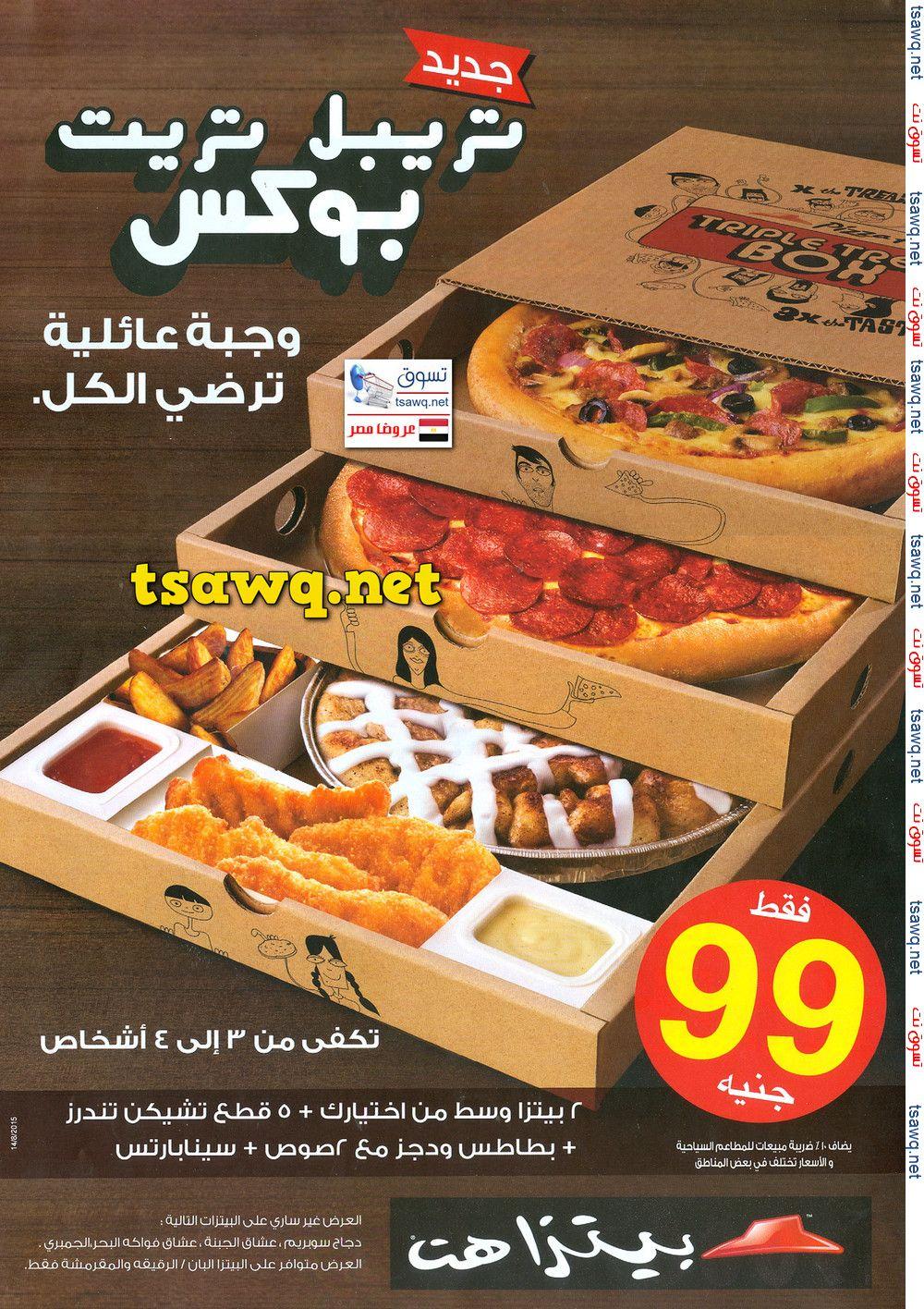 رقم بيتزا هت مصر Cooknays Com