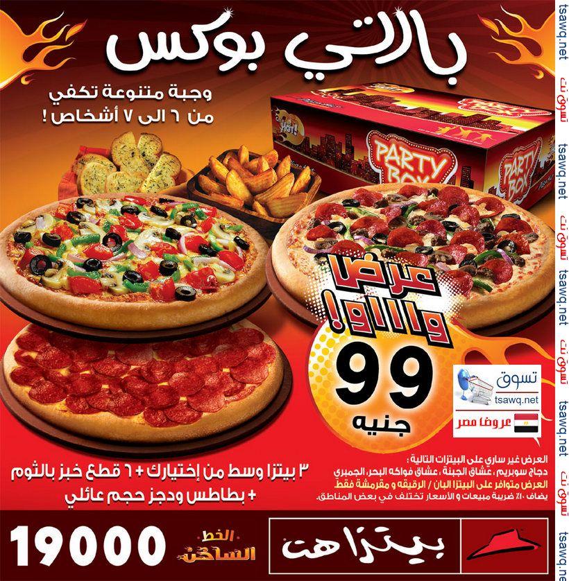 بيتزا هت مصر منيو Cooknays Com