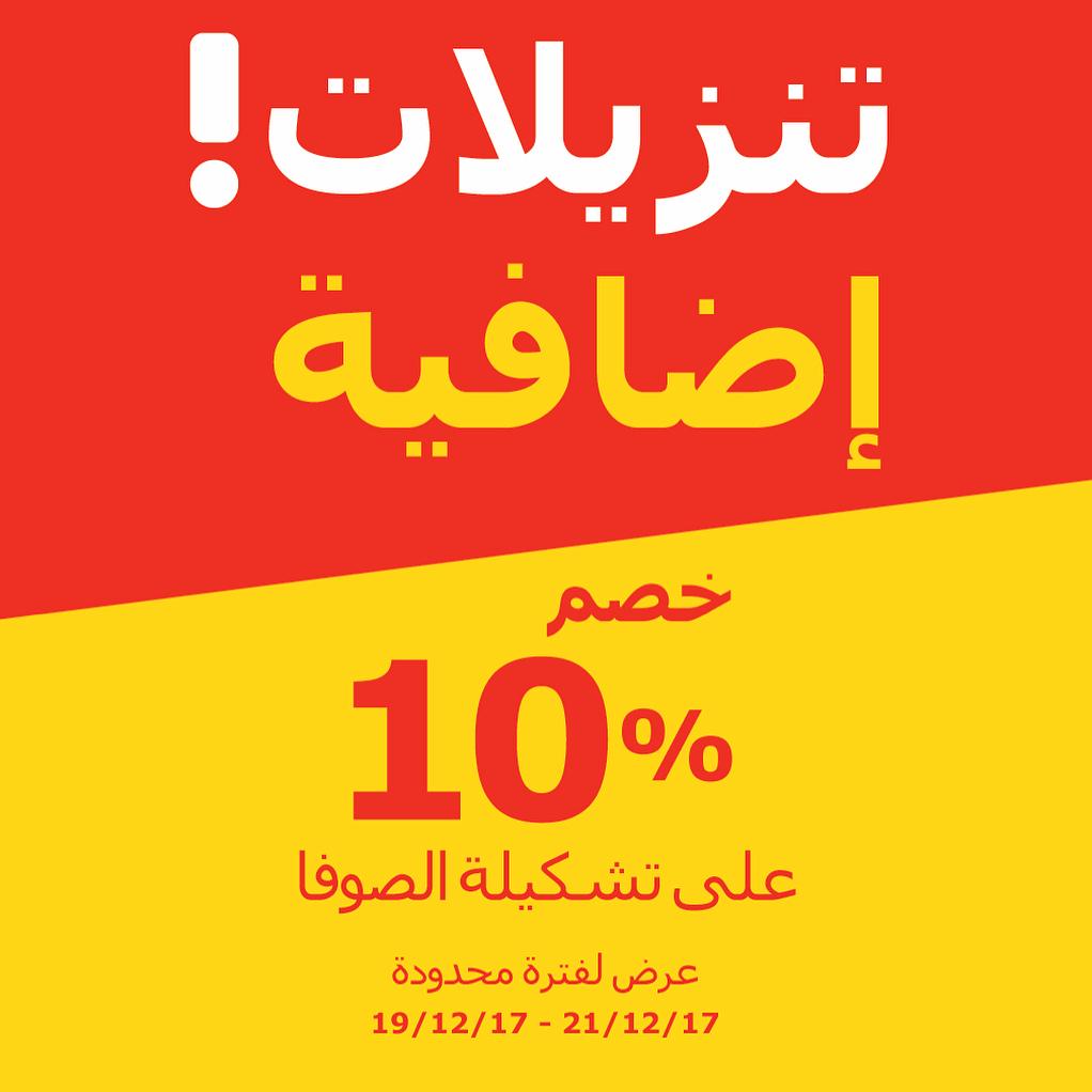 تخفيضات ايكيا الكويت من 19 حتى 21 ديسمبر 2017 الصوفا
