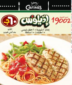 ��� ������ �� ���� ����� ���� ������� ��� ����� 2-2-2014 #����_�� 34750_Johnny_Carinos_Egypt-02-02-2014-01_thumb.jpg