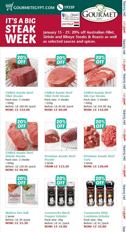عروض Gourmet مصر من 15 يناير حتى 21 يناير 2015 Save 20% off
