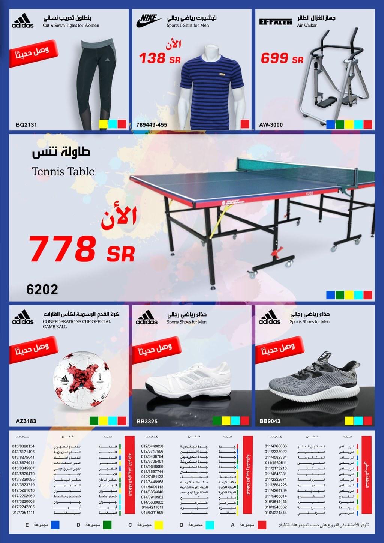 عروض بيت الرياضة الفالح السعودية من 25 يناير حتى 5 فبراير 2017 لحياة أفضل رياضة أكثر تسوق نت