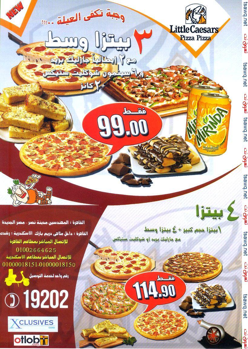 مهرجان الباستا من ليتل سيزر مصر Little Caesars رقم التوصيل 19202 اعلان 30 6 2015 تسوق نت