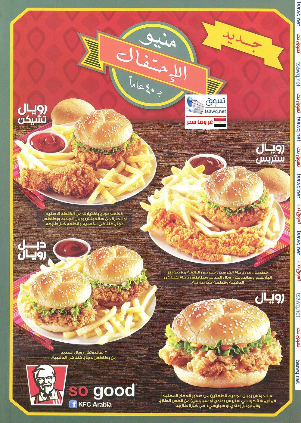 منيو الإحتفال بـ 40 عاما على دجاج كنتاكى اعلان 17 3 2013 تسوق نت