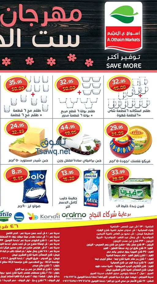 fd3b79045 ... مهرجان ست الحبايب. Othaim markets EG Shortcut offers from 15 to 31-3- 2019 Mother Day