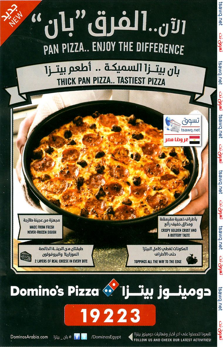 الآن الفرق بان من دومينوز بيتزا وعرض 3 بيتزا اعلان 1 نوفمبر 2013 تسوق نت