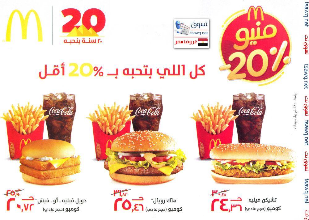 كل اللي بتحبه بـ 20 أقل من ماكدونالدز مصر مع منيو 20 اعلان 8 11 2014 تسوق نت